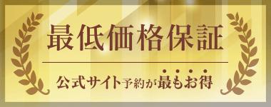 ホームページからの予約が一番お得です5%OFF