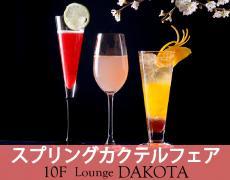 【10F ラウンジ ダコタ】スプリングカクテルフェア