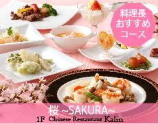 料理長おすすめコース「桜」