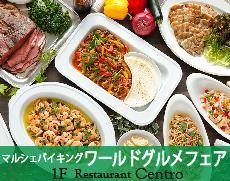 【レストラン セントロ】 5/8~6/30は「ワールドグルメフェア」