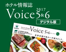 ホテル情報誌 Voice3&4