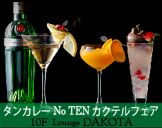 【10F ラウンジ ダコタ】タンカレーNo TENカクテルフェア