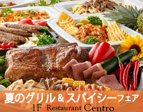 【レストラン セントロ】 7/1~8/31は「夏のグリル&スパイシーフェア」