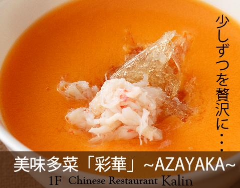 【中国料理 花林】美味多菜~少しずつを贅沢に「彩華」-AYAKA-