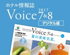 ホテル情報誌 Voice7&8