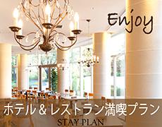 ホテル&レストラン 満喫プラン