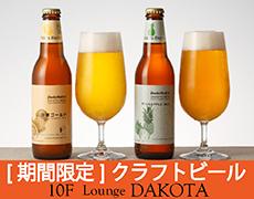 http://www.showakan.co.jp/smart/detail.php?pg=bartime#beer