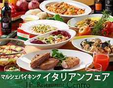 【レストラン セントロ】 9/1~10/31は「イタリアンフェア」