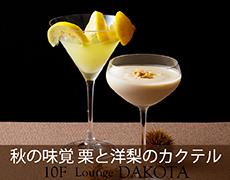 【10F ラウンジ ダコタ】秋の味覚 栗と洋梨のカクテル
