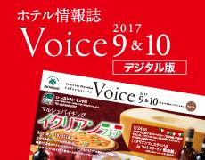 ホテル情報誌 Voice9&10