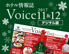 ホテル情報誌 Voice11&12