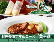 開業19周年記念料理長おすすめコース「黄玉晶」-TOPAZ