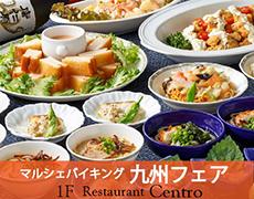 【レストラン セントロ】 11/1~1/9は「九州フェア」