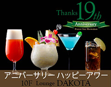 【10F ラウンジ ダコタ】開業19周年記念アニバーサリーハッピーアワー