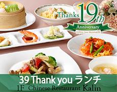 【中国料理 花林】開業19周年記念ランチコース「39 Thank you ランチ」