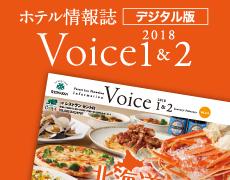 ホテル情報誌 Voice1&2