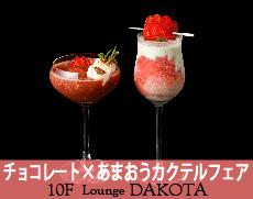【10F ラウンジ ダコタ】チョコレート×あまおうカクテルフェア
