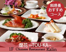 【中国料理 花林】料理長おすすめコース「燈花~TOU-KA」