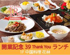 【中国料理 花林】開業記念「39 thank you ランチ」