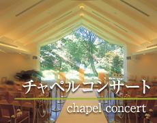 チャペルコンサート