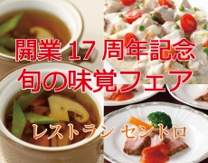 レストラン セントロ 11/1~1/11は「開業17周年記念旬の味覚フェア」