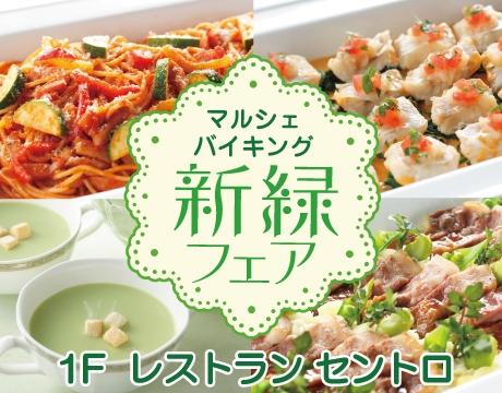 レストラン セントロ 5/1~6/30は「新緑フェア」