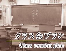 クラス会プラン