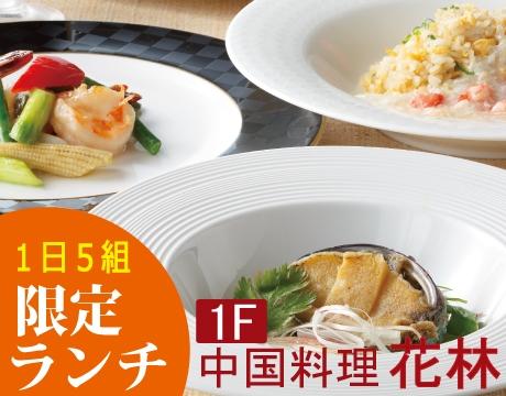 【中国料理 花林】1日5組限定「限定ランチ」