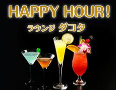【10F ラウンジ ダコタ】HAPPY HOUR