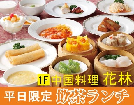 【中国料理 花林】平日限定 飲茶ランチ