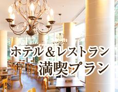 ホテル&レストラン満喫プラン