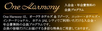 One harmony ホテルの「気品」と「洗練」が響き合うメンバーシッププログラム