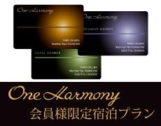 One Harmony 会員様限定宿泊プラン