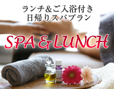 SPA&LUNCH