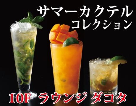 【10F ラウンジ ダコタ】7/1~8/31 サマーカクテルコレクション