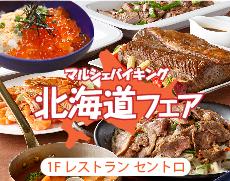 【レストラン セントロ】 11/1~1/9は「北海道フェア」