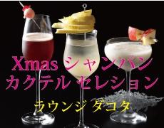 「ラウンジ ダコタ」クリスマス シャンパンカクテル