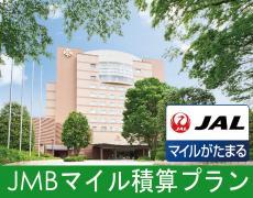 【STAY】JALマイル積算プラン